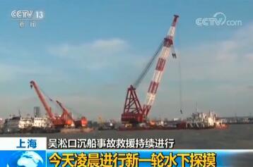 泰国沉船船主自首 究竟是怎么回事?