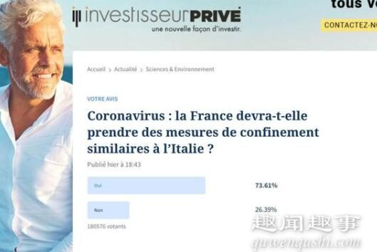 民众支持法国封城 原因是这样实在太吓人了