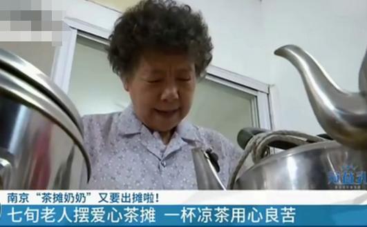 南京茶摊奶奶又要出摊了 究竟是怎么回事?