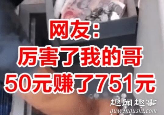 近日,浙江一男子猜测废旧保险柜里有钱,于是花50元将其买下,用切割机凿开后众人惊呼