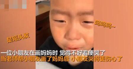 老师把妈妈画太胖男孩大哭 具体是什么情况?