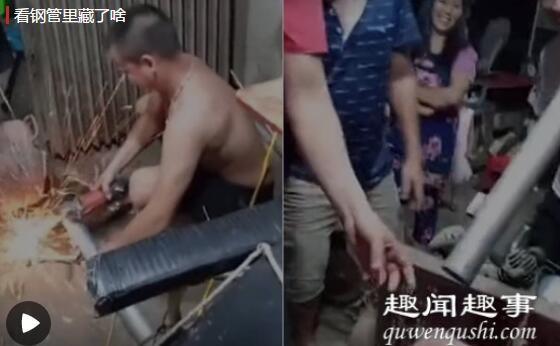 丈夫在妻子生日时掏出自己保存的钢管 当众切开全场嗨翻到底是什么东西?