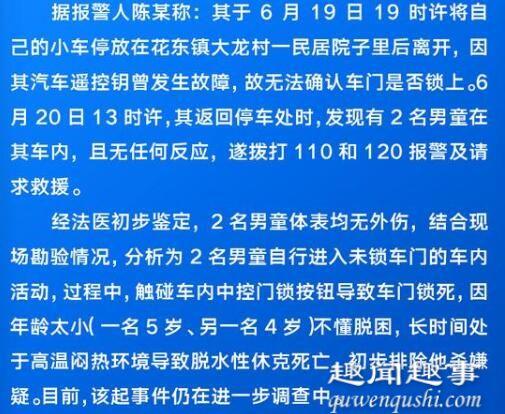 广州花都2名男童车内死亡 背后真相到底是什么?