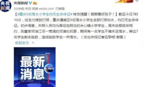 重庆8名落水小学生均无生命体征 实在是太可怜了