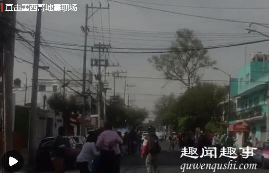 直击墨西哥7.4级地震:地面开裂 一排电线杆大幅摇摆(视频)实在是太吓人了