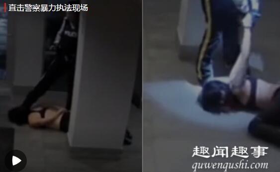 """女生遭警察暴力 """"踩头杀"""" 只穿内衣被拖拽数十米现场揪心究竟是怎么回事?"""