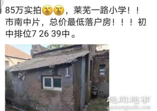 青岛12平米小房子卖出84万 内景曝光网友不淡定了(现场)背后真相令人惊讶!