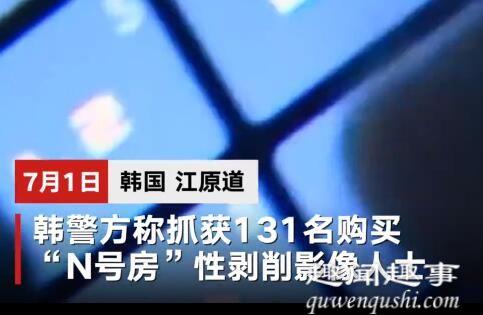 韩警方抓获131名N号房影像购买者 背后真相实在让人惊讶