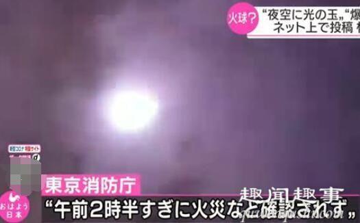 东京上空划过火球 到底是什么情况?