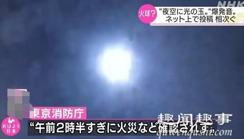 东京上空划过火球 火球究竟是什么东西?