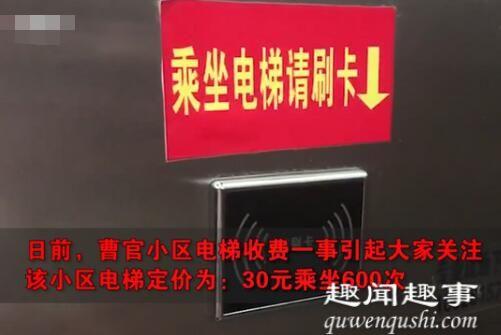 济南一小区乘电梯按次收费 到底是什么情况?