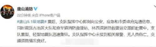 唐山古冶地震暂未造成人员伤亡 具体事件最新消息
