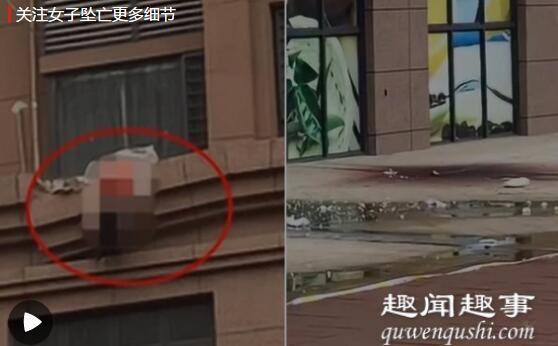 女子穿红色内衣仰面朝天坠亡 警察曝光更多细节让人发怵背后真相实在令人震惊