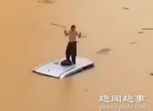 近日,广西柳州一男子被大水包围一脸淡定站车顶,不料下一秒画面突变让人忍俊不禁