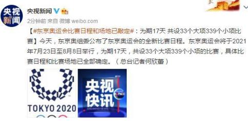 东京奥运会比赛日程和场地已敲定 具体日程和场地是什么?