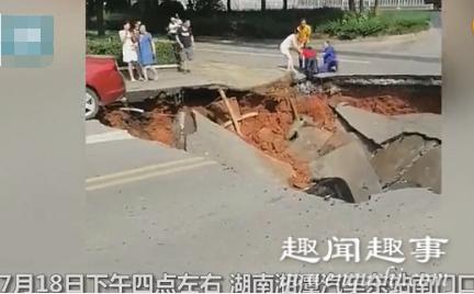 7月18日,湖南湘潭一处路面突然塌陷,一辆小轿车瞬间坠入深坑,路人靠近后看到坑内