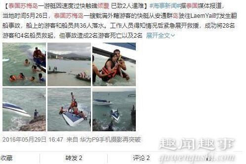 艘渡轮在泰国苏梅岛倾覆 1人遇难倾覆的原因是什么?