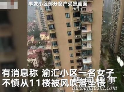 震惊!台风来袭吹走小区内多家窗户 女子在11楼被吹落坠楼死亡