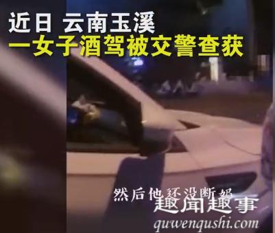 女司机酒驾被查当场脱衣还持刀自残 现场一度十分尴尬真相实在让人惊愕