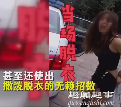 """近日,云南一名女子酒驾被交警查获,为逃避处罚使出""""十八般武艺"""",当场撒泼脱"""