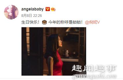 Angelababy连续7年为倪妮庆生 具体是什么情况?