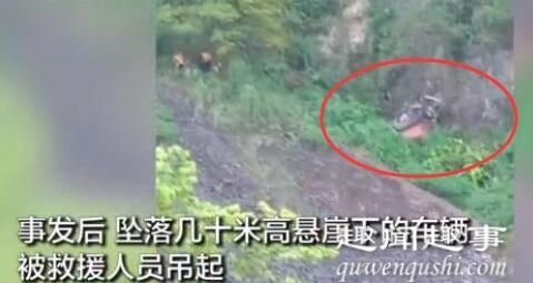湖北一轿车坠崖4天后被发现已成废铁 车内画面更令人痛心真相曝光实在让人震惊