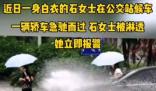 雨天溅起积水淋湿路人被罚200 背后真相曝光实在让人惊愕