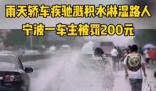雨天溅起积水淋湿路人被罚200 具体是什么情况?