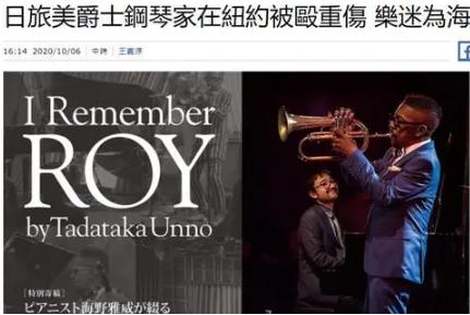 日本钢琴家在纽约被打成重伤 事件背后真相实在让人惊愕