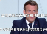 马克龙宣布法国将再次封国 究竟是怎么回事?