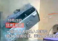 甘肃载30人大巴坠入农家院 现场画面曝光实在让人惊愕