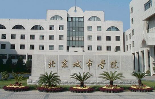 2021年北京城市学院学费(最新消息)