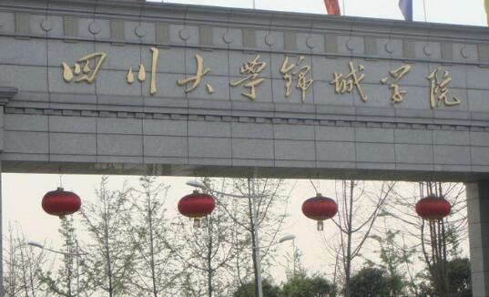 2021年四川大学锦城学院学费多少钱一年收费标准(最新消息)