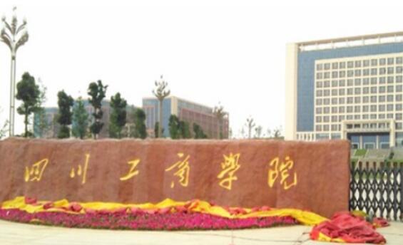 2021年四川工商学院学费多少钱一年(最新消息)