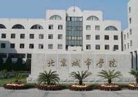2021年北京城市学院学费多少钱及各专业学费收费标准(最新消息)