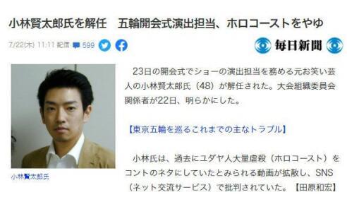 东京奥运会开闭幕式导演被辞退 背后真相实在让人惊愕