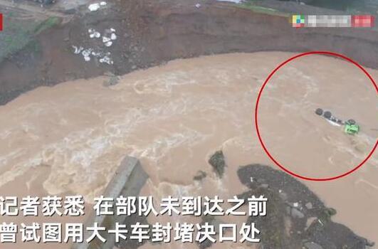 航拍河南伊河拦水坝爆破后成功分洪 当地曾用卡车封堵决口未果内幕太惊人