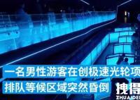上海迪士尼昏倒男子抢救无效身故 内幕曝光简直太悲剧