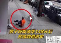 男子为省148元按摩费跳楼逃单 背后真相实在让人惊愕