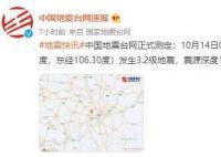 重庆中心城区为何会地震?解答来了 背后真相实在让人惊愕